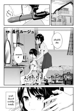 จูบอันแสนน่ากลัวของพี่สาว – [Nagashiro Rouge] Onee-chan no Kowai Kiss (2D Comic Magazine Kinshin Yuri Ecchi Vol. 1)